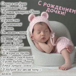Открытка со стишком к дню рождения дочки