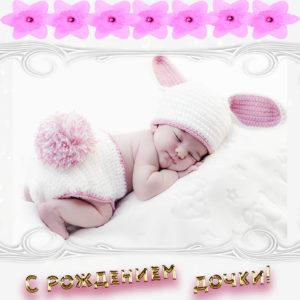 Красивая открытка со спящей девочкой