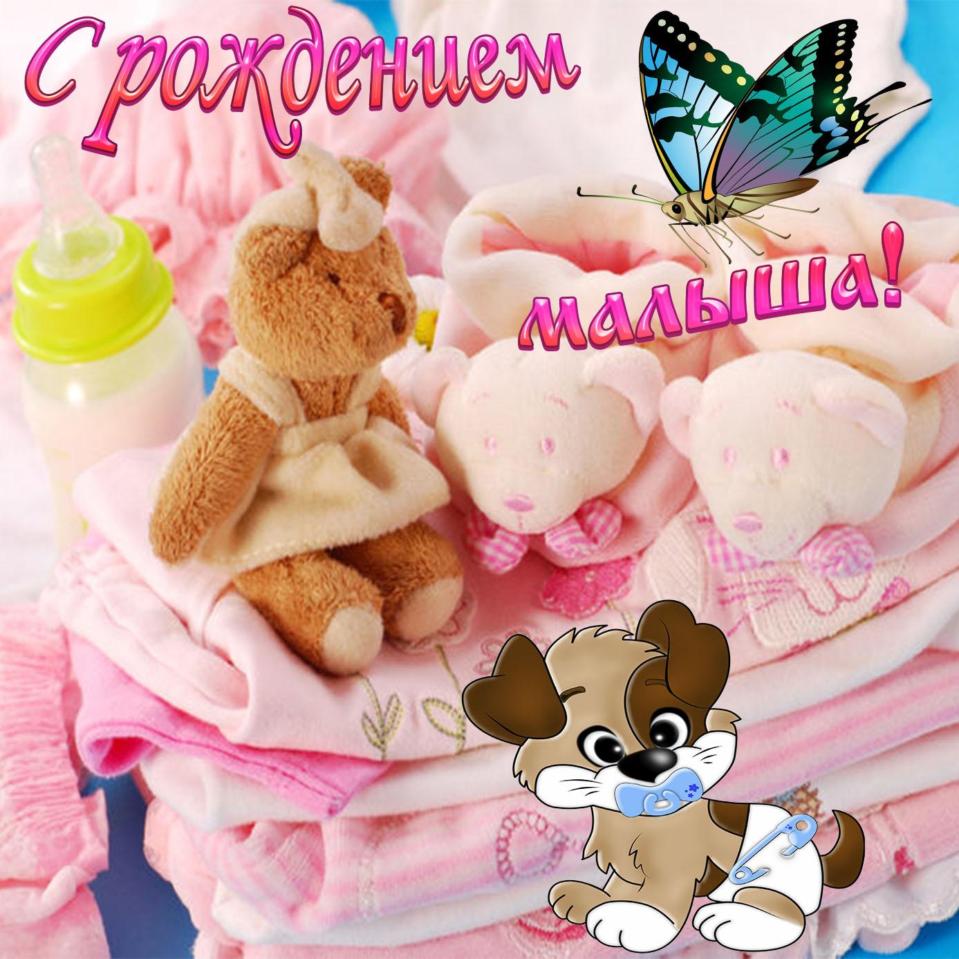 Красивая картинка с детской игрушкой