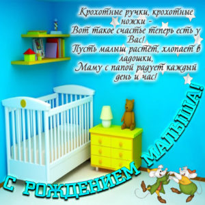 Картинка с уютной детской кроваткой