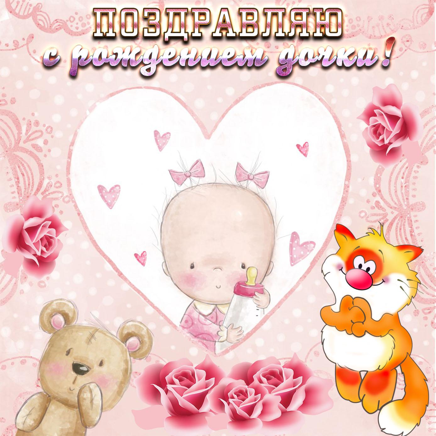 Открытка поздравляю с рождением дочки