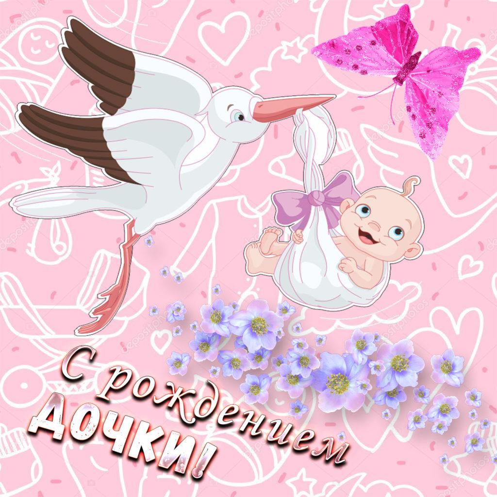 Музыкальная открытка поздравления с рождением дочери, гифка открытка
