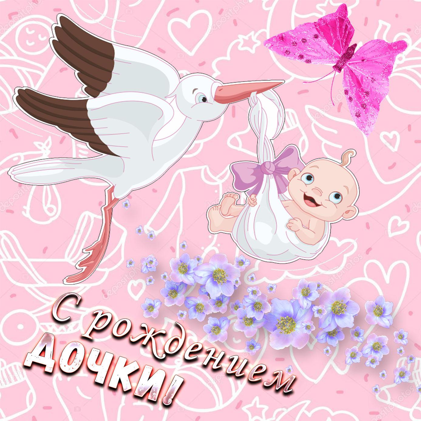 Открытка с аистом к дню рождения дочки