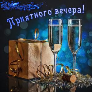 Картинка с подарком для приятного вечера