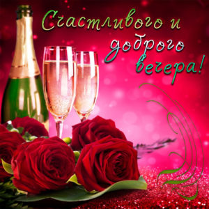 Яркая открытка с розами для хорошего вечера