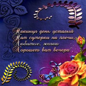 Картинка с цветами для хорошего вечера