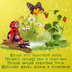 Яркая картинка с забавными насекомыми