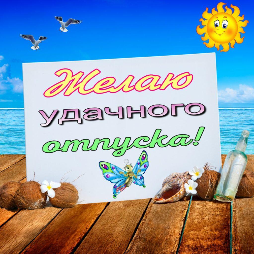 Само, открытка с отпуска