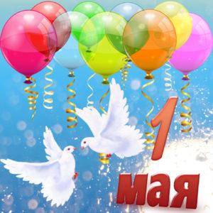 Красивая картинка с шариками и голубями