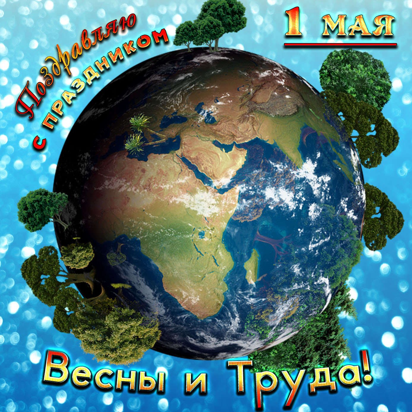 Открытка с видом земли к празднику 1 мая