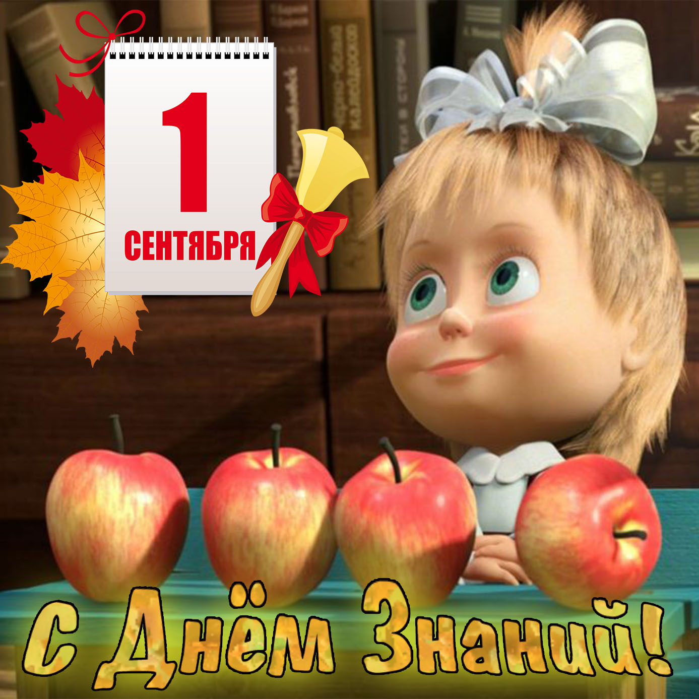Картинка с девочкой и яблоками на 1 сентября