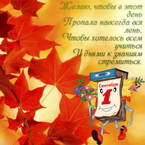 Картинка с листьями и пожеланием на 1 сентября