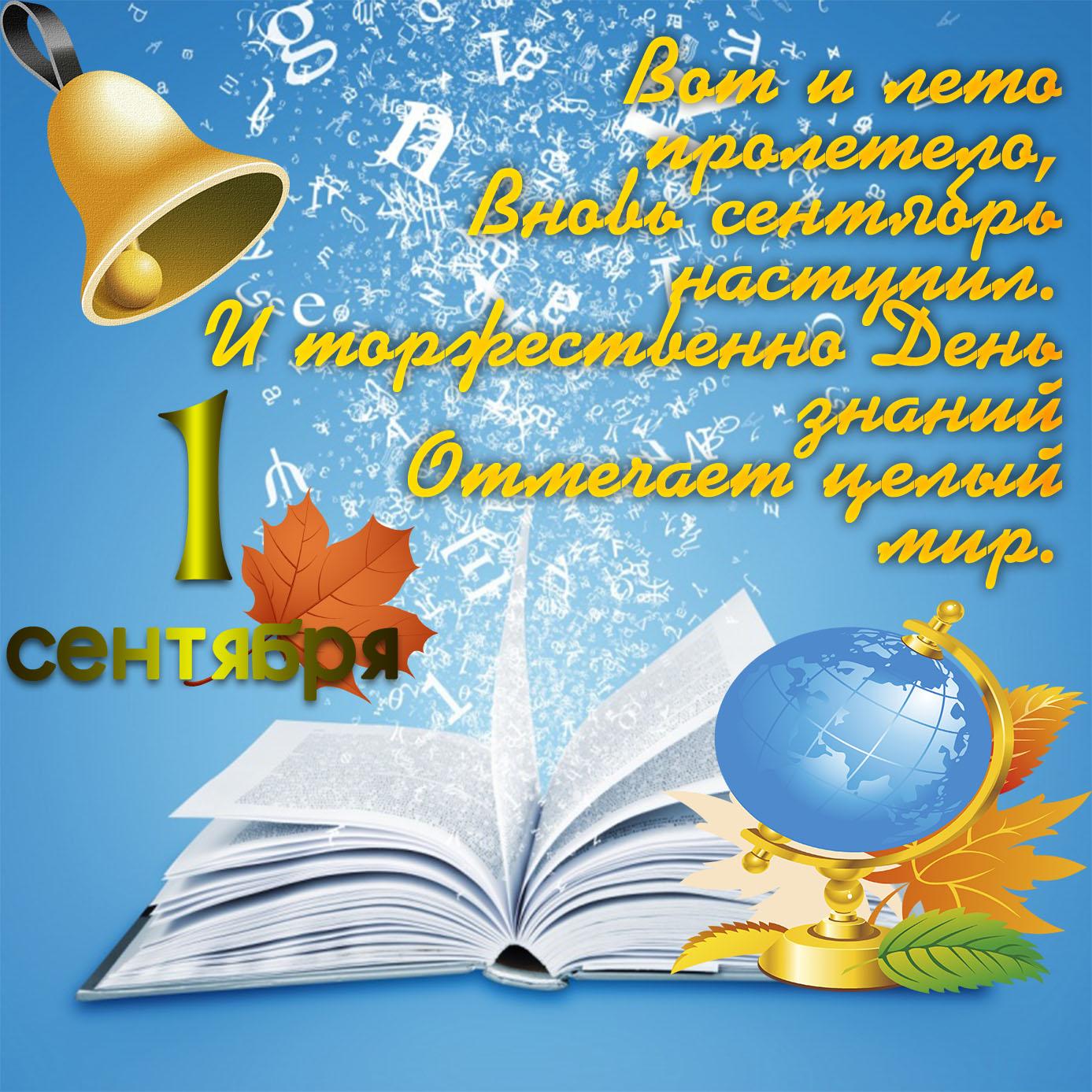 Открытка с учебником и глобусом на 1 сентября