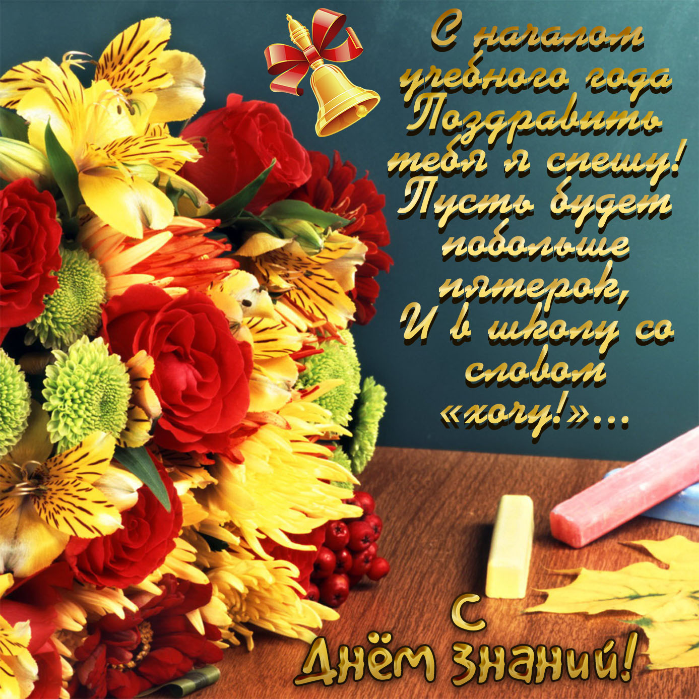 Картинка с букетом цветов на День знаний