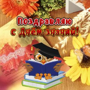 Открытка с поздравлением на День знаний