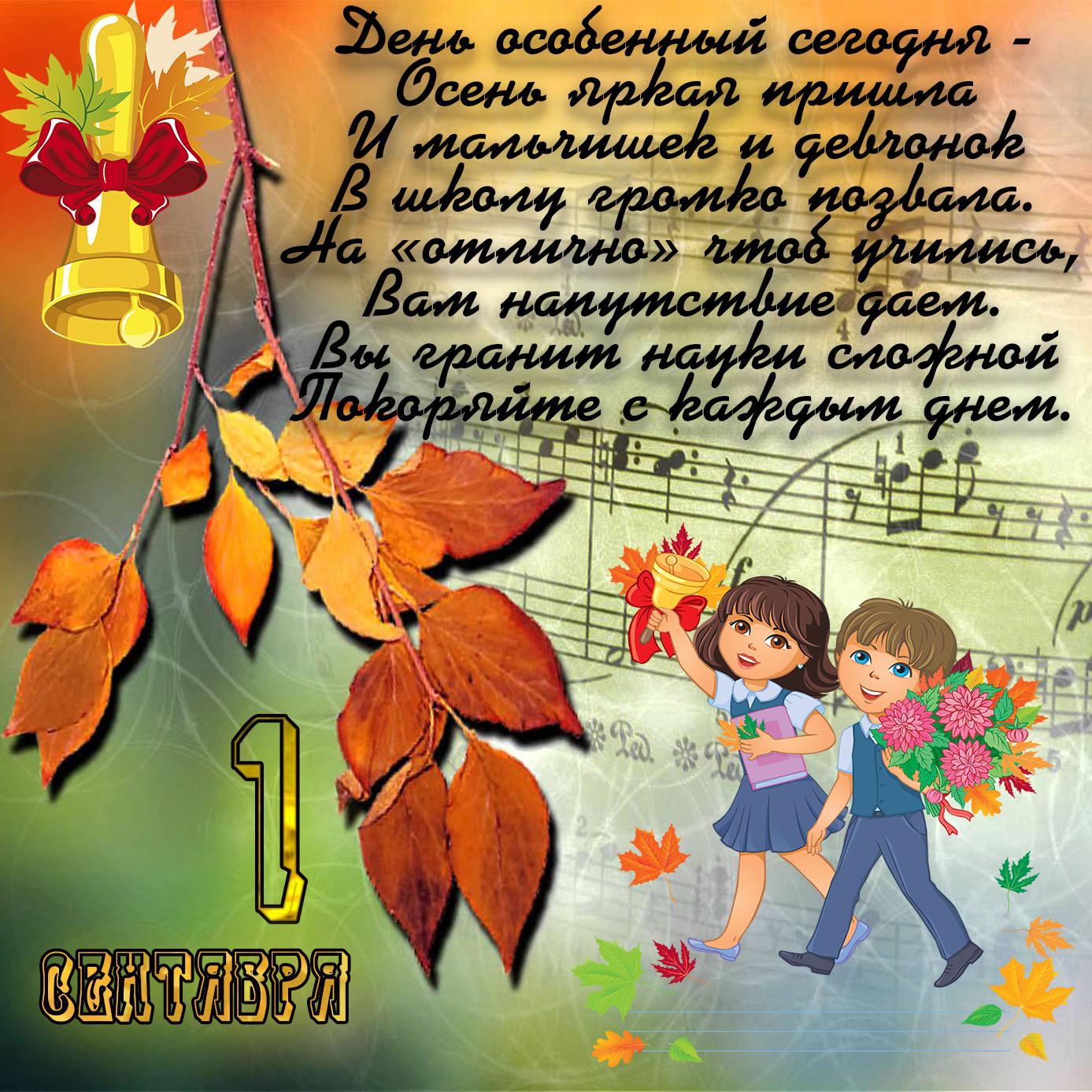 Открытка с детьми и пожеланием на 1 сентября
