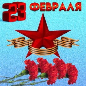 Красивая картинка со звездой на 23 февраля