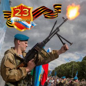 Солдат с автоматом на картинке к 23 февраля