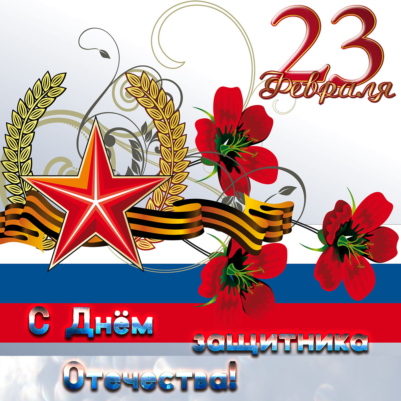 Красивая открытка с флагом и цветами