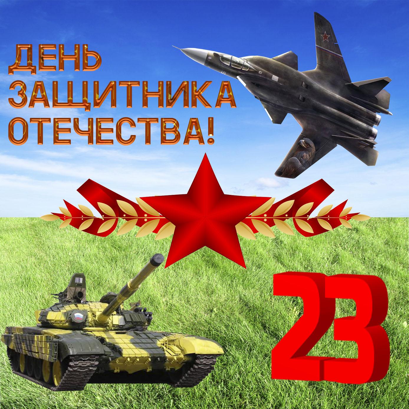Картинка на День Защитника Отечества