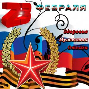 Картинка с флагом России на 23 февраля