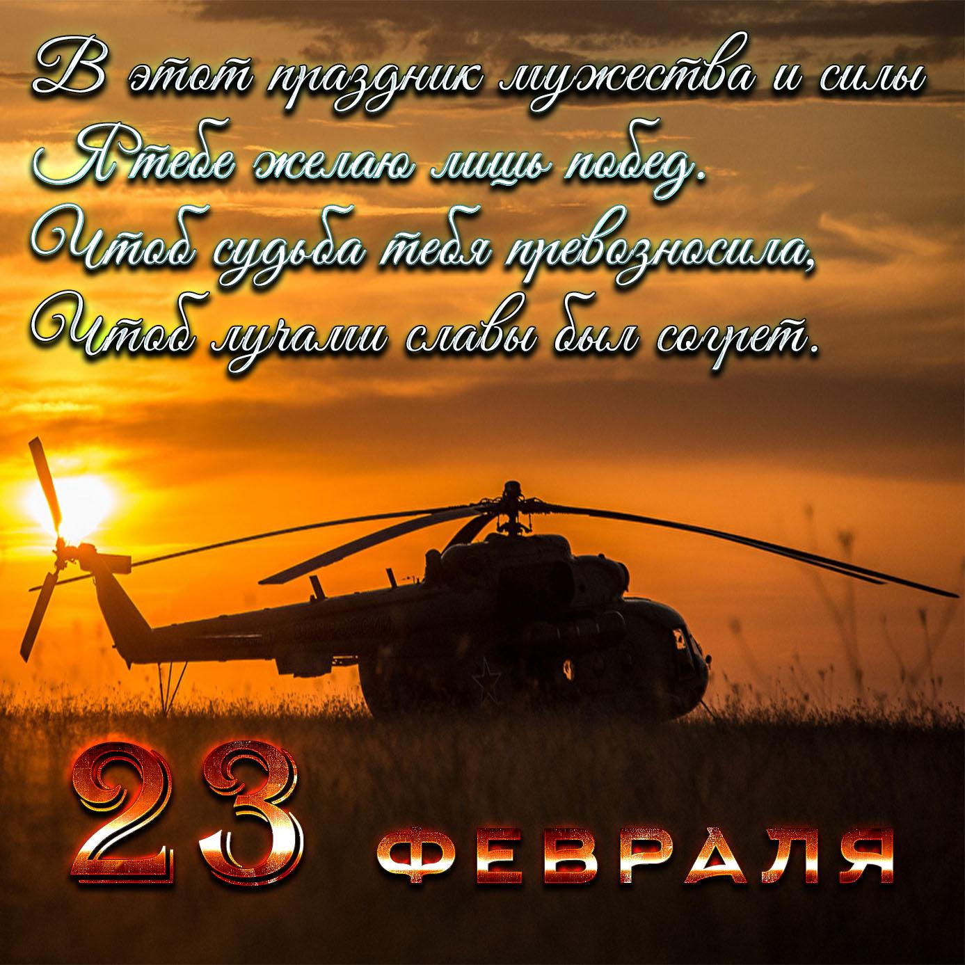 Открытка вертолет на 23 февраля