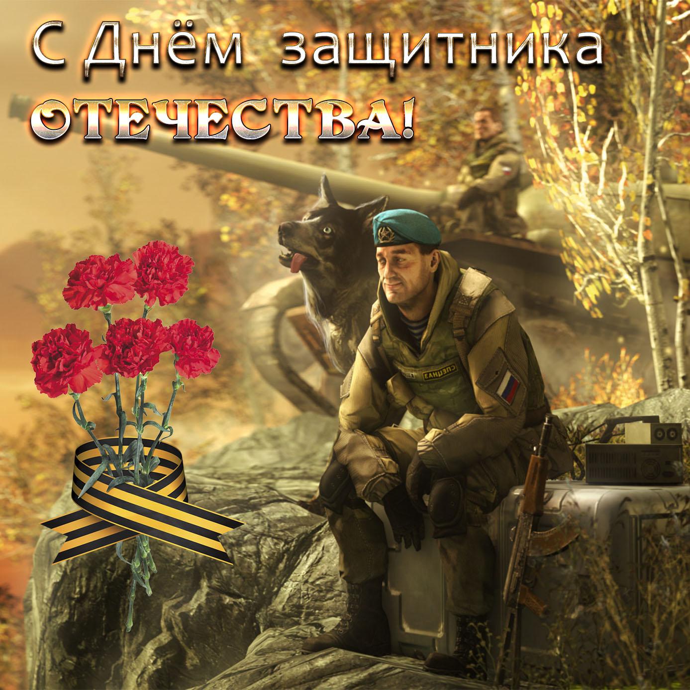 Красивая открытка с гвоздиками на 23 февраля