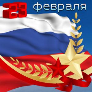 Открытка с флагом России на 23 февраля