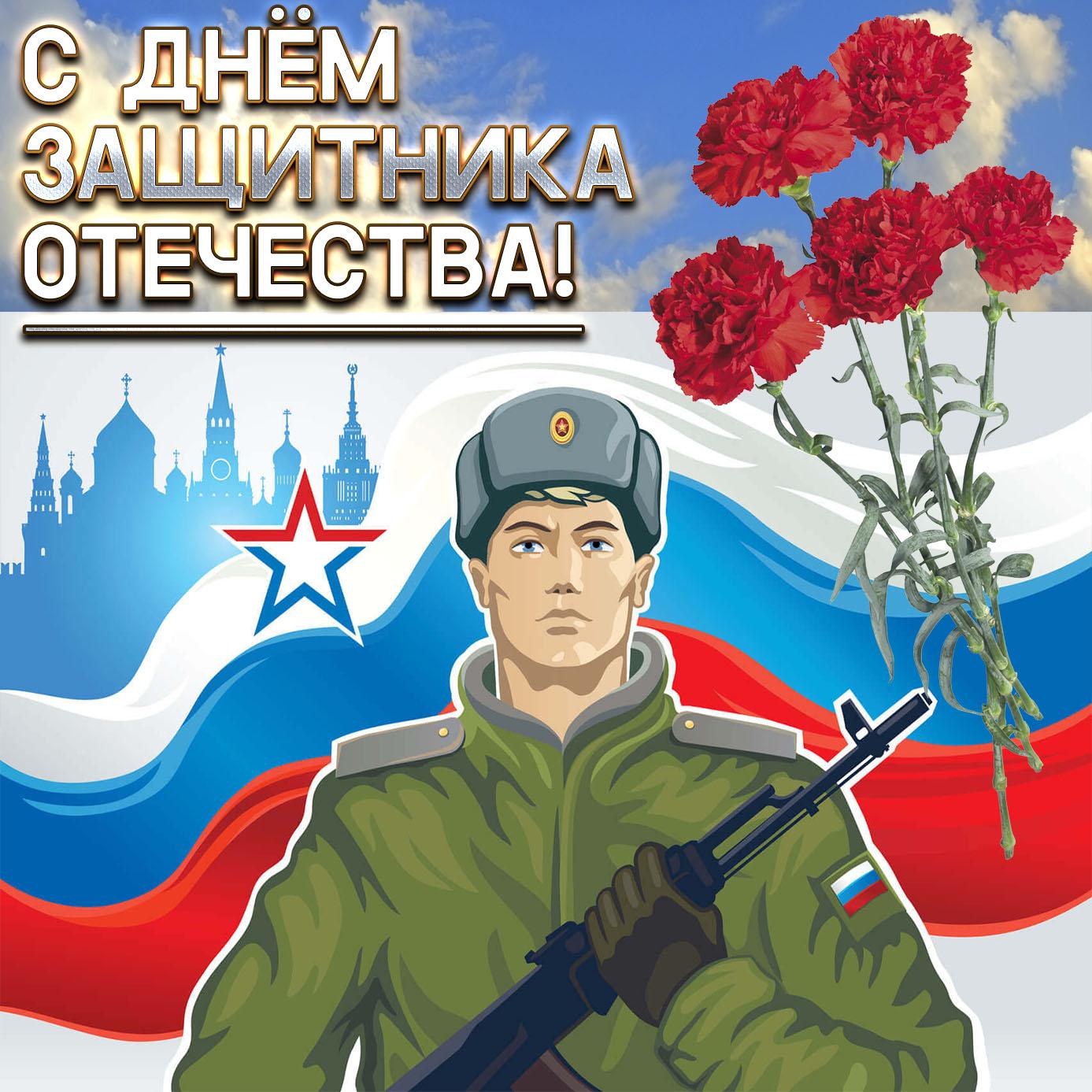 Открытка с солдатом на День Защитника Отечества