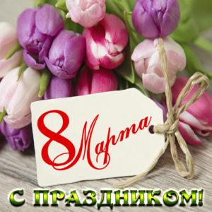 Красивая открытка на 8 марта с тюльпанами