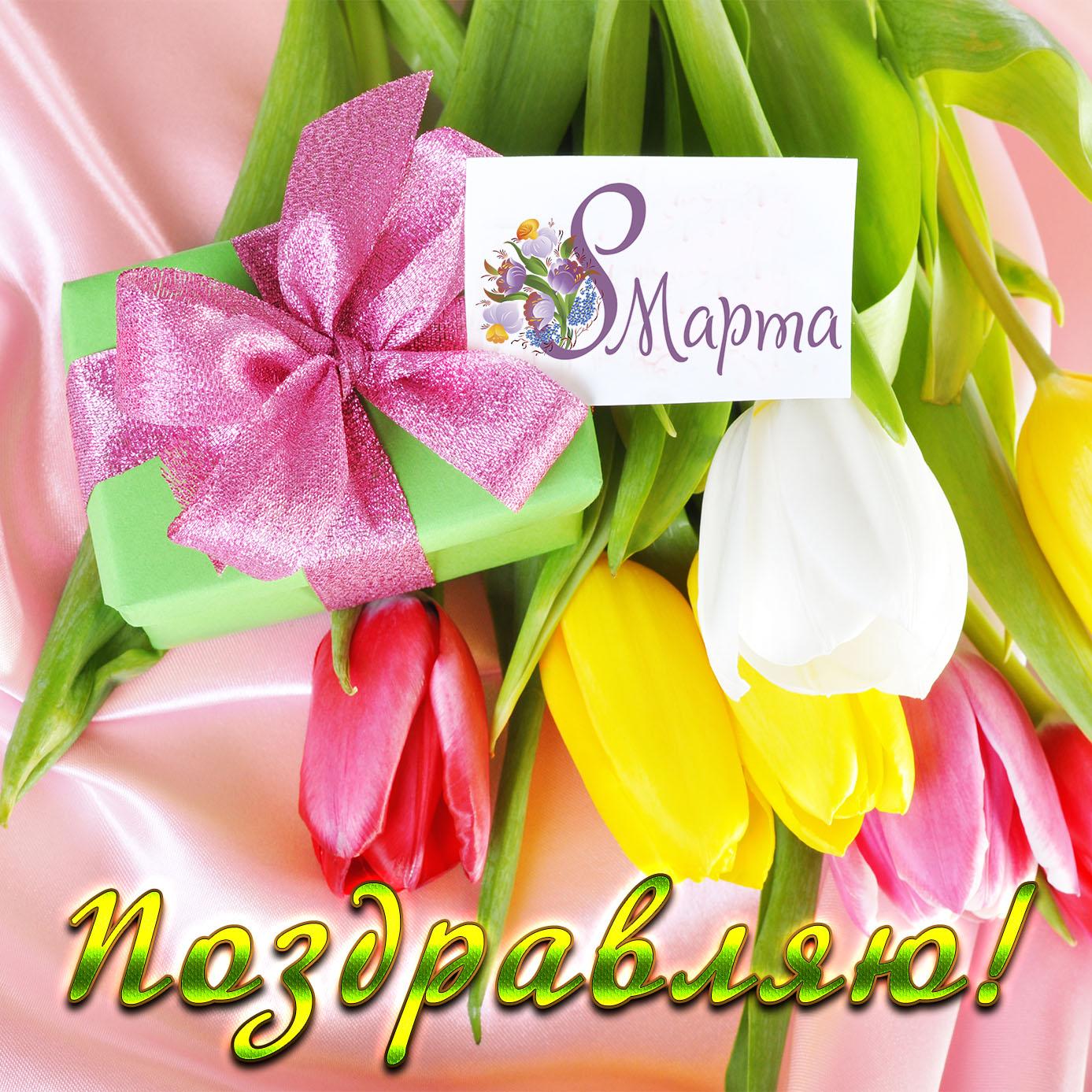 Открытка с тюльпанами и подарком на 8 марта