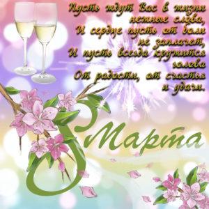 Картинка с пожеланием на красивом фоне к 8 марта