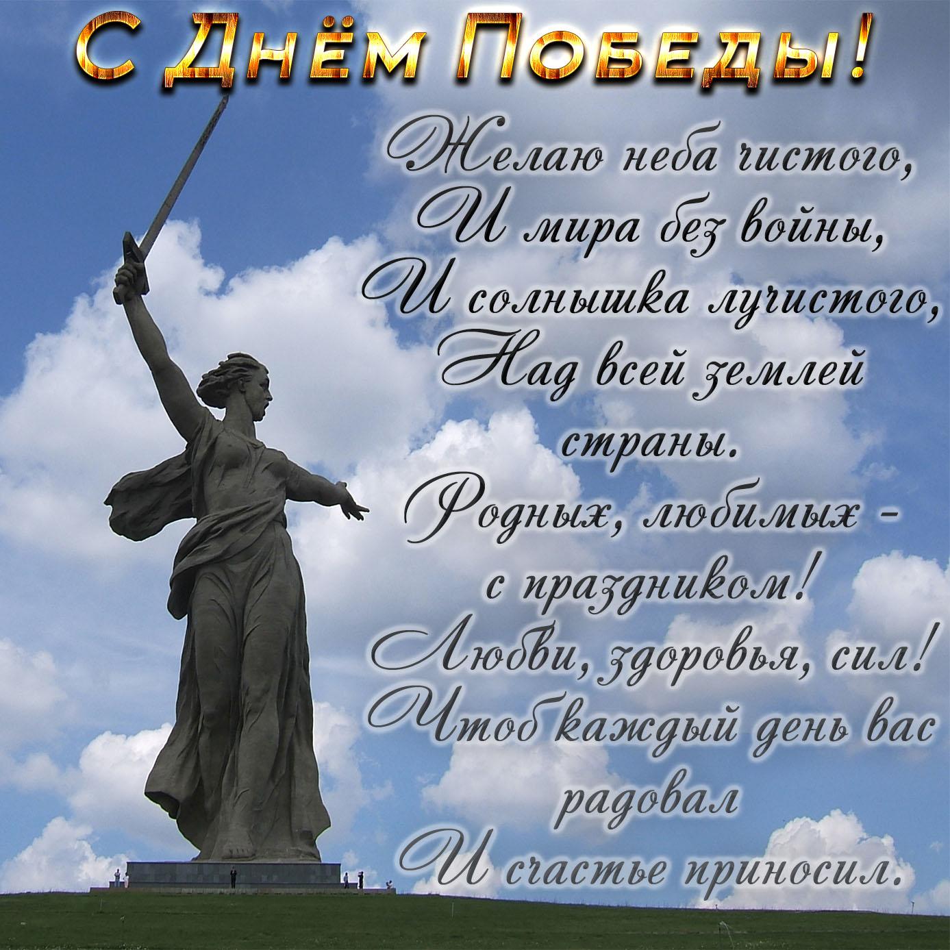 Открытка со стихами на День Великой Победы