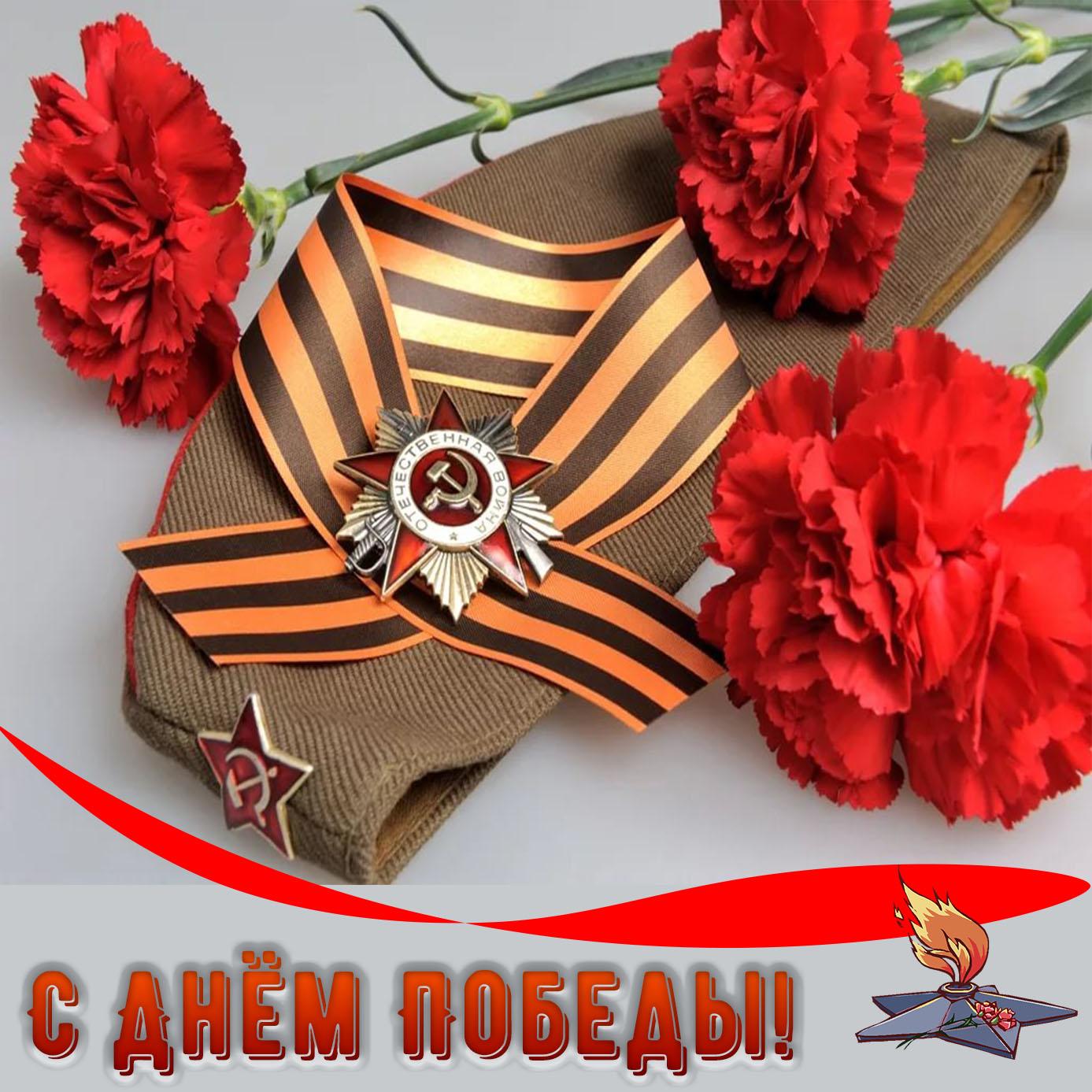 Картинка с гвоздиками на День Великой Победы