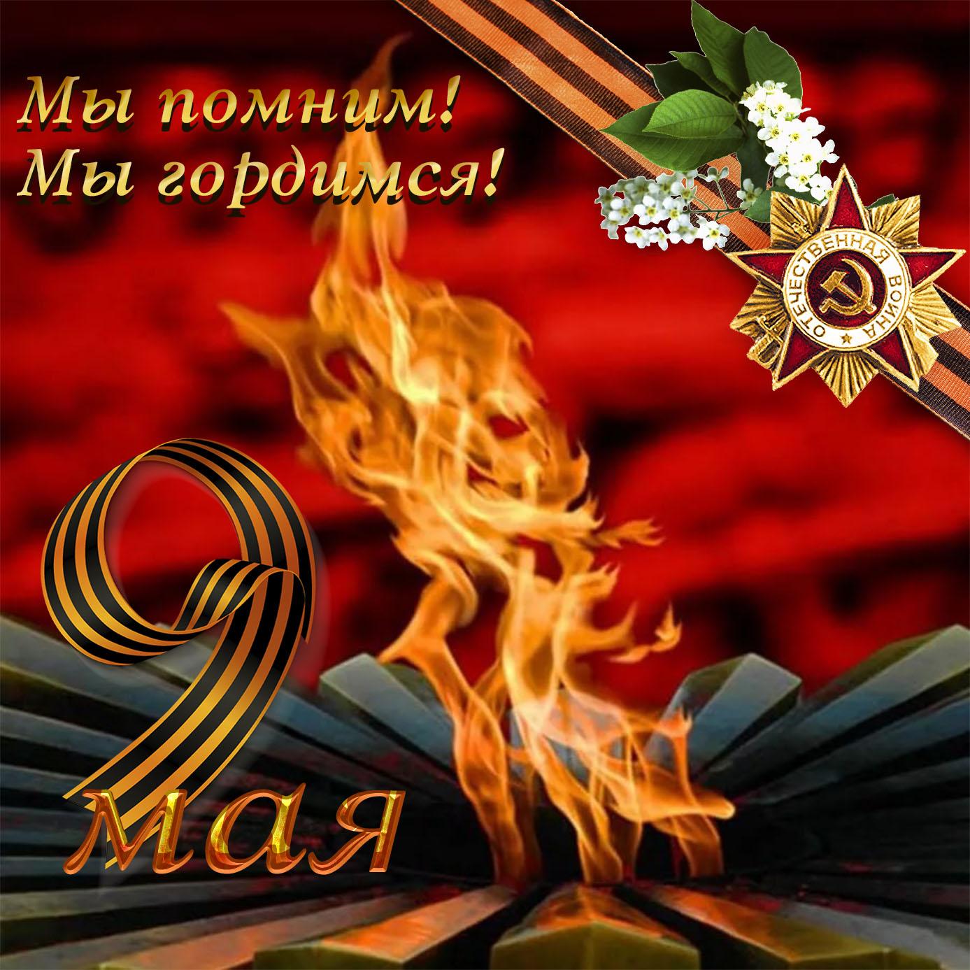 Картинка с вечным огнём и орденом на 9 мая