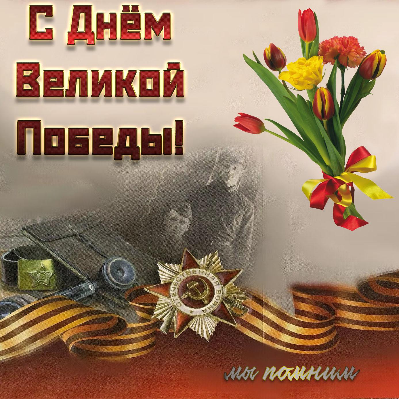 Открытка с цветами на День Великой Победы