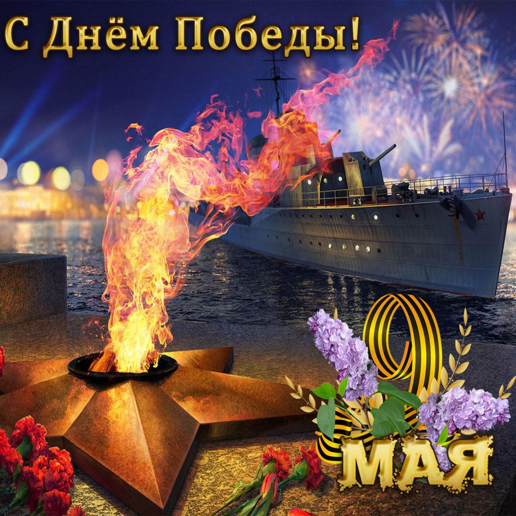 Свитки, открытка день победы огонь и вода