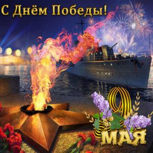 Открытка с вечным огнём на День Победы
