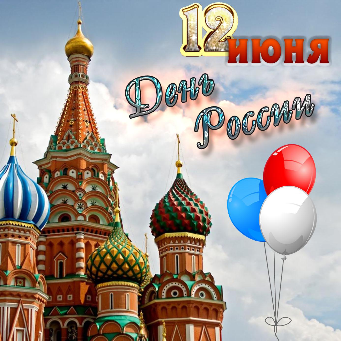 Картинка с видом на собор на День России