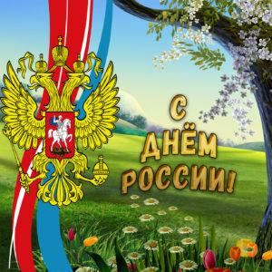 Картинка с гербом России на приятном фоне
