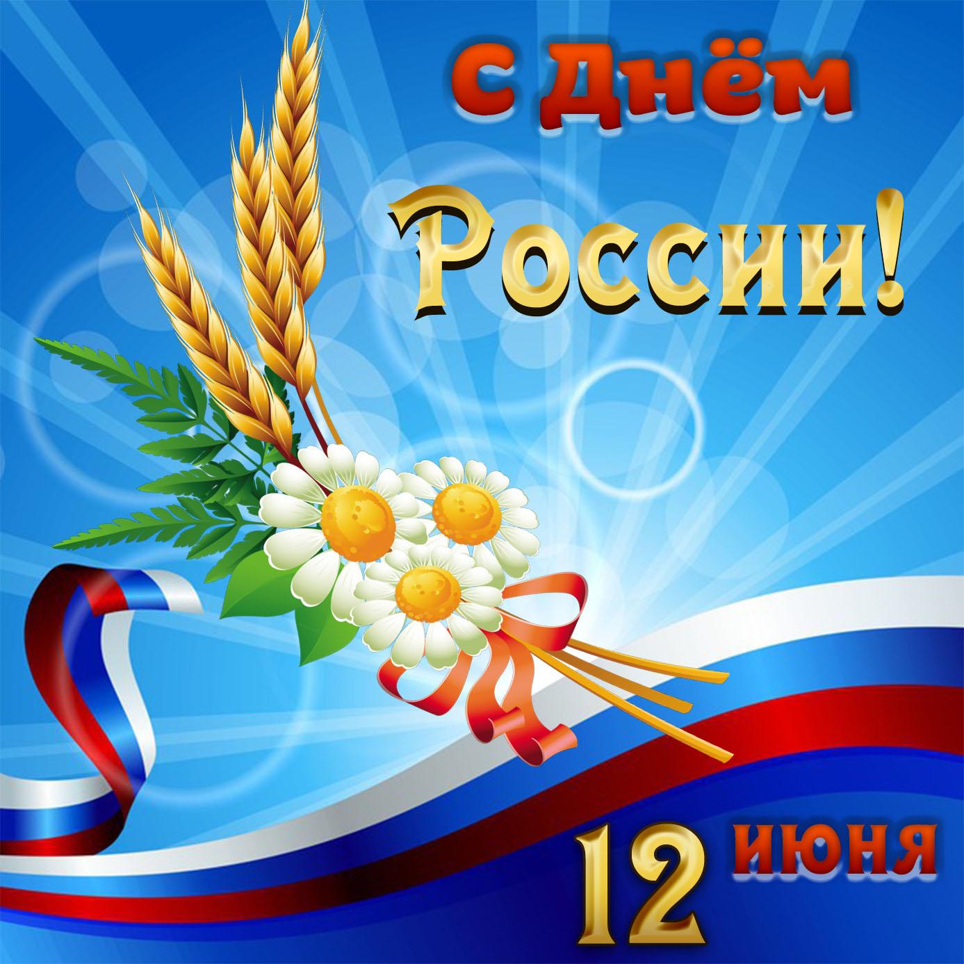 Открытка на День России с красивым фоном