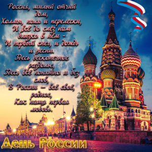 Открытка с поздравлением на День России