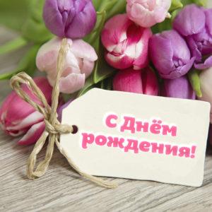 Картинка с тюльпанами на День рождения