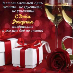Открытка с подарками для женщины