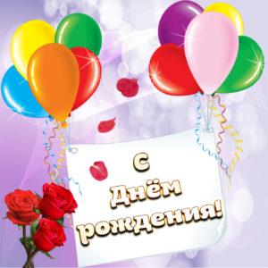 Милая открытка с шариками на День рождения