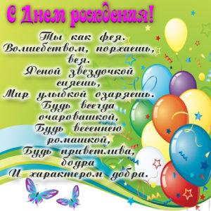 Открытка с шариками на День рождения