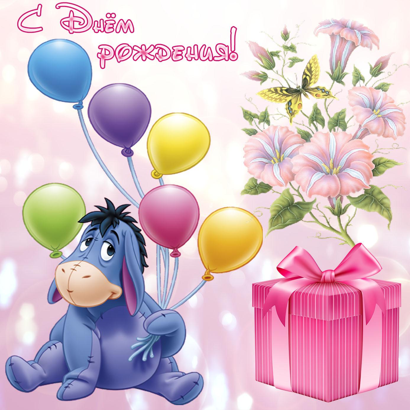 Открытка с днем рождения девочке на 4 года на день рождения