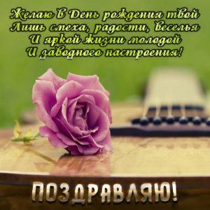 Картинка с розой на гитаре для девушки