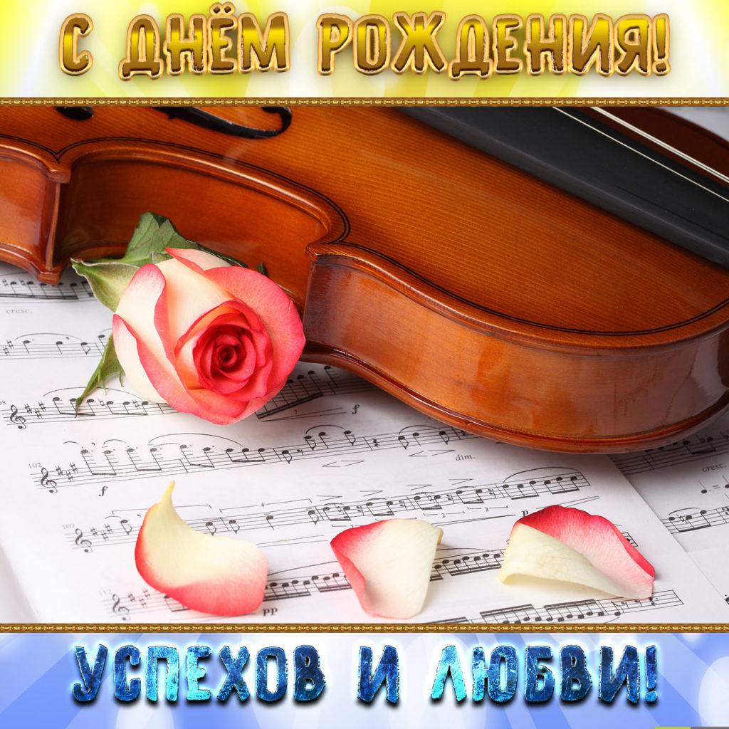 будут публиковаться поздравления для скрипача курсы это