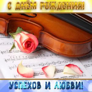 Картинка со скрипкой на День рождения